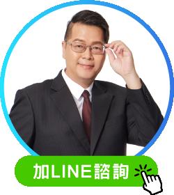 2021 錦光加line.png